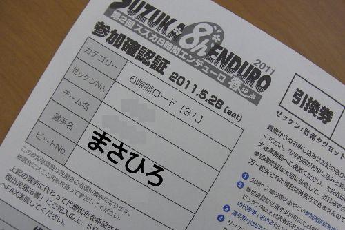 20110524_02.jpg