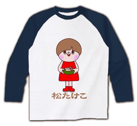 たけこTシャツ