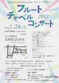 20120128長原教会チャペルコンサート