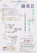 20120408絵本塾ホール