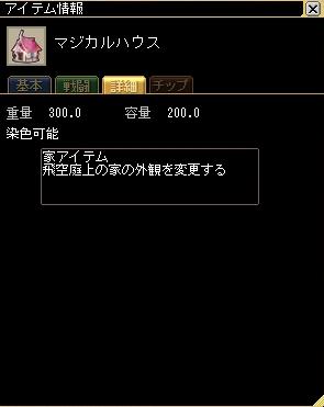 マジカル!!