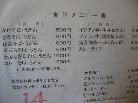 IMG_0052食道メニュー