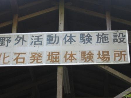 IMG_0057野外活動体験看板