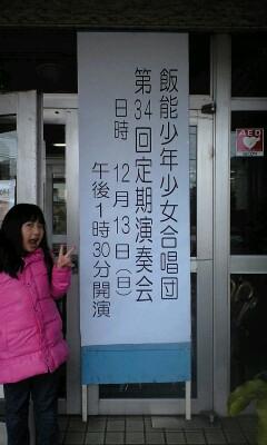 091213飯能少年少女合唱団定期公演看板