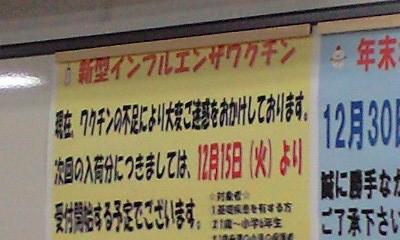 091215インフルワクチン入荷ポスター