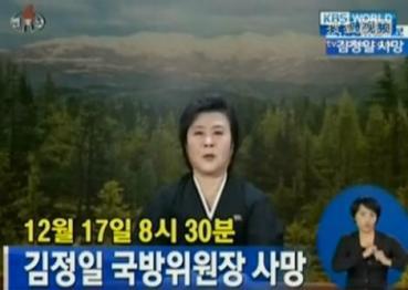 金正日死亡 朝鮮中央通信