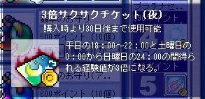 9月26日夢のサク3倍購入!