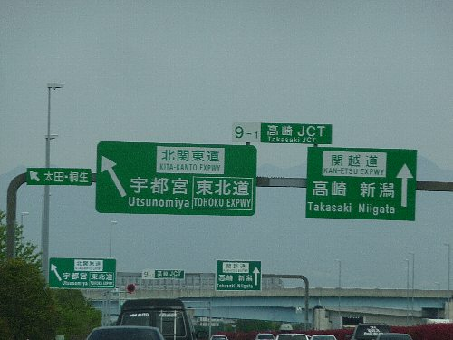 北関東道(宇都宮)関越(高崎 新潟)