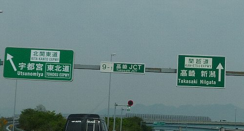 関越(高崎 新潟)へ