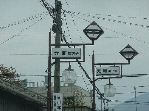 元町商店会