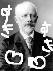 170px-Tchaikovsky_20091219224724.jpg