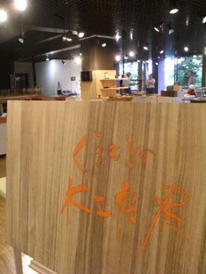 くまもとの木工房展201000