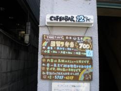 CAFE&BAR12