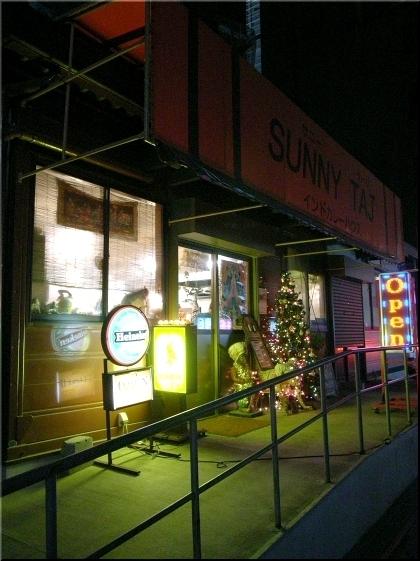 サニータージ 店