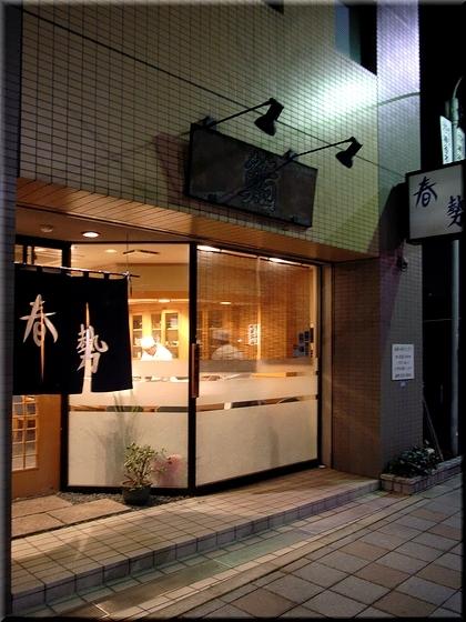 春勢 店1