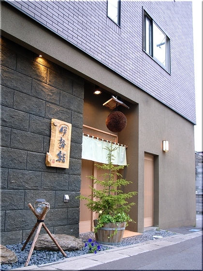 伊勢鮨 店