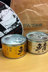 高級缶詰_convert_20110712161334[1]