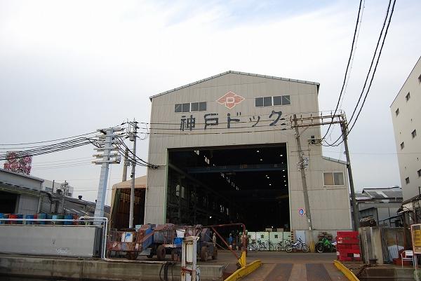 神戸船渠2