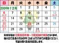 12月診療予定カレンダー