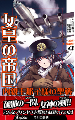 女皇の帝国 内親王那子様の聖戦 (4) 1942 巨艦出撃!
