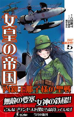 女皇の帝国 内親王那子様の聖戦 (5) 1942 艦隊進撃!