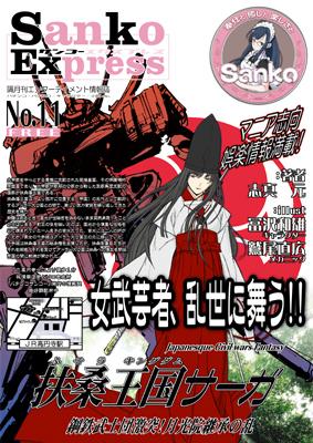 Sanko Express No.11 Poster