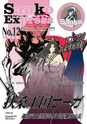 Sanko Express No.12