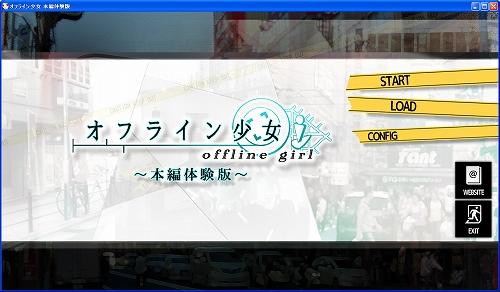 offlinegirl_trial2_01