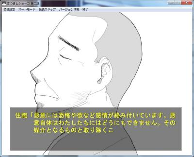 satusho2_09