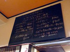おいしいと評判の八木カレーでエッグカレーを食す!