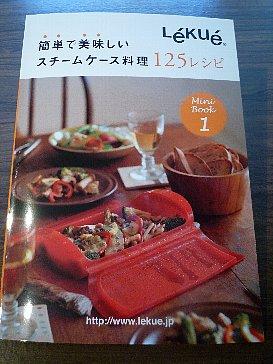 091030ルクエレシピ本