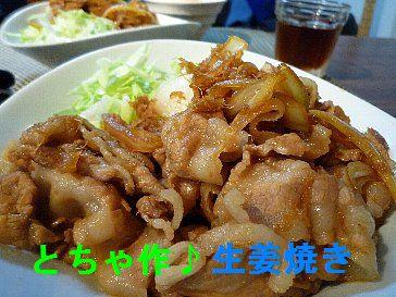 091105とちゃ作生姜焼き