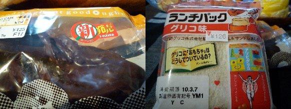 100305パン4