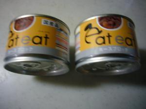 09.11.2馬肉缶詰
