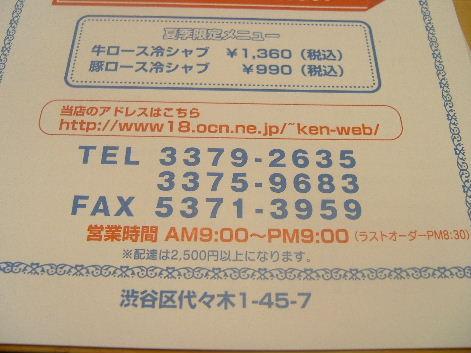 2009_0814画像0016