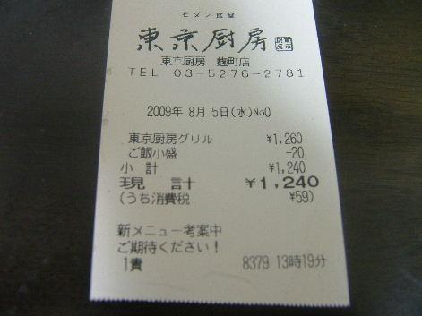 2009_1124画像0009