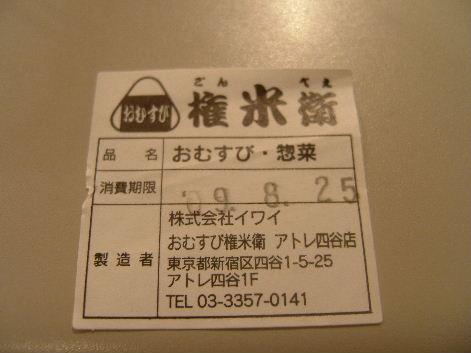 2009_0826画像0057