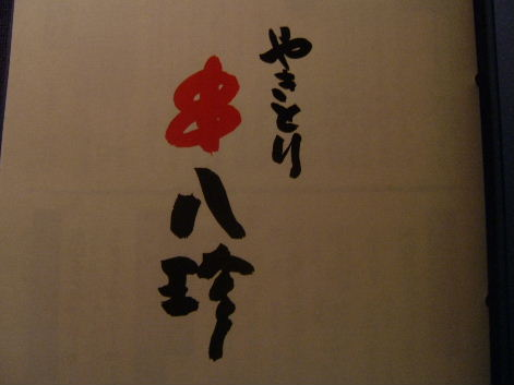 2009_0905画像0074