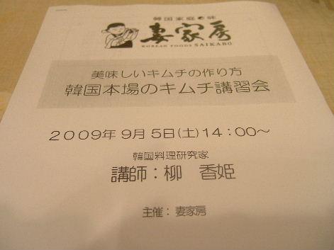 2009_0905画像0198