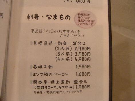 2009_0227画像0166