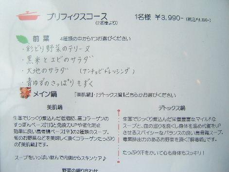 2009_0917画像0024