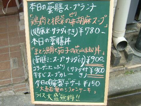 2009_0917画像0051