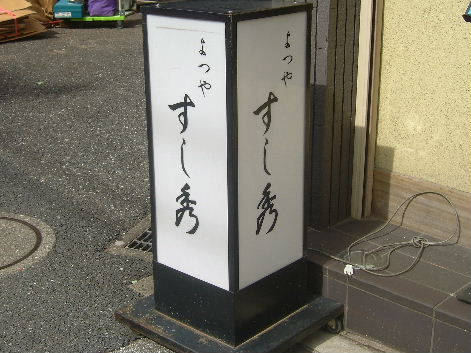 2009_1012画像0061