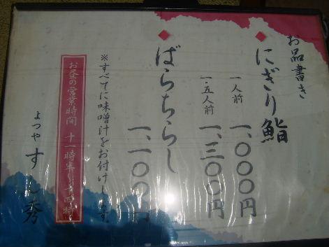 2009_1012画像0060