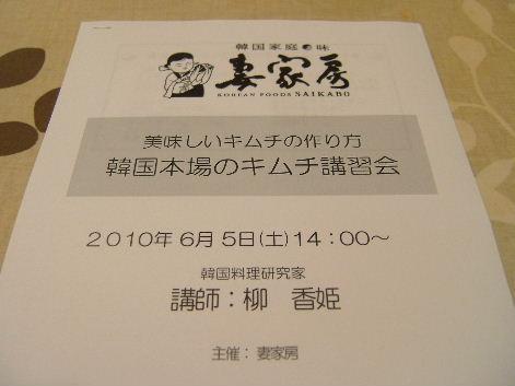 2010_0605画像0027