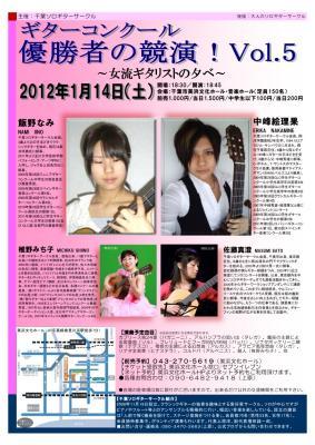 ギターコンクール優勝者の競演5 チラシ(中画質)