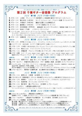 第2回千葉ギター音楽祭プログラム_0216