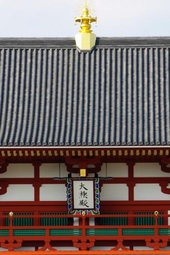 中央飾りと大極殿の文字_1