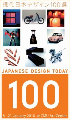Japanese_Design_For_press.jpg