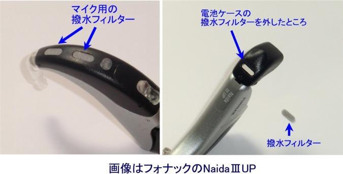 naidafilter02.jpg